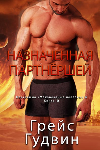 обложка для книги Назначенная партнёршей Грейс Гудвин