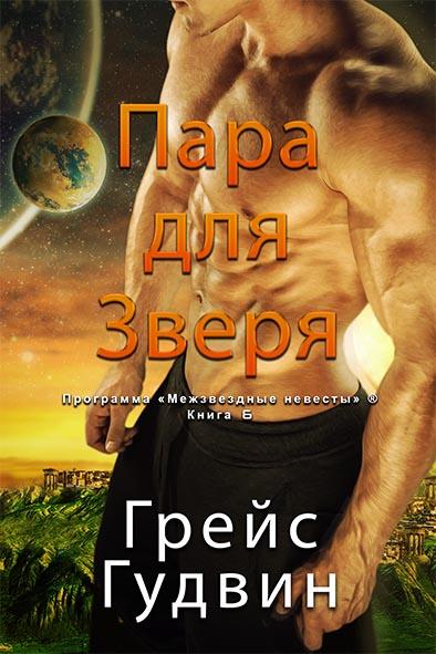 обложка для книги Паре для Зверя по адресу Грейс Гудвин