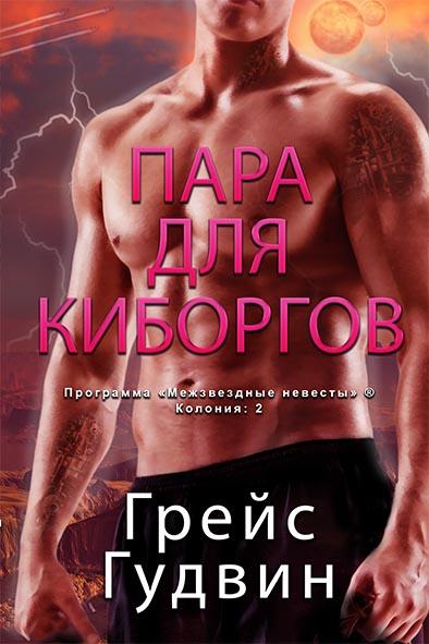 обложка для книги Пара для Киборгов по адресу Грейс Гудвин